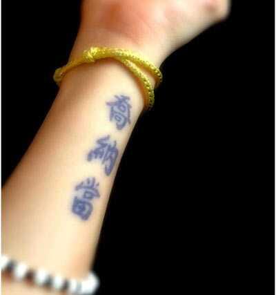 Parimad Hiina tattoo kujundused - meie top 10