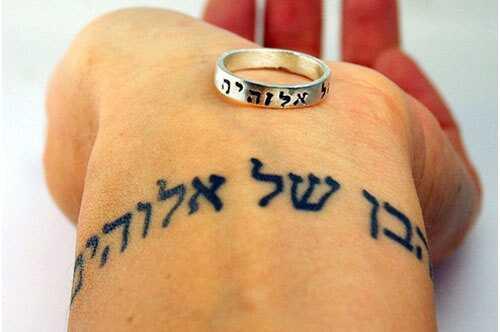 Top 10 hebrejských tetovanie
